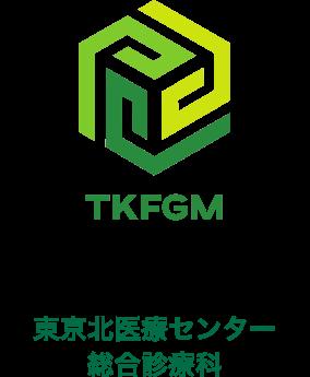 TKFGM 東京北総診 東京北医療センター 総合診療科