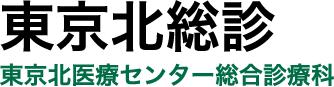 東京北総診 東京北医療センター総合診療科