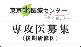 東京北医療センター 専攻医募集(後期研修医)