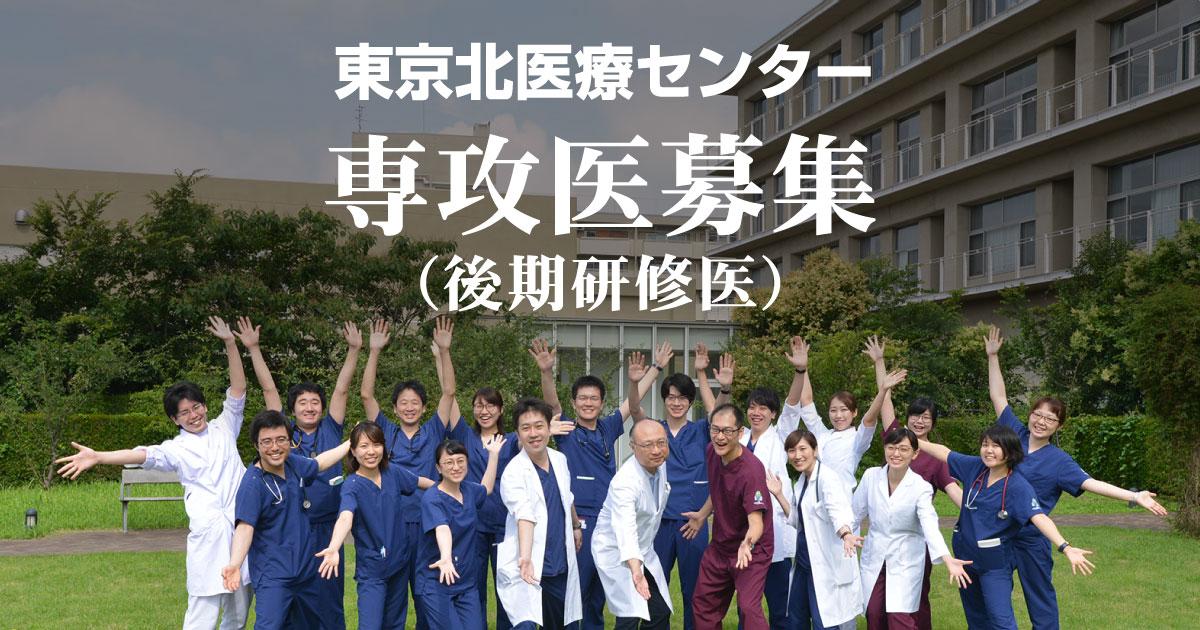 東京 北 医療 センター 外来担当医表 北区赤羽の総合病院 東京北医療センター