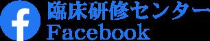 臨床研修センター Facebook
