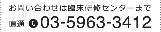 03-5963-3412